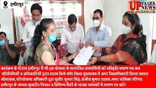हमीरपुर में हुआ पीएम स्वनिधि के लाभार्थियों को ऋण स्वीकृति प्रमाण पत्र वितरण का कार्यक्रम