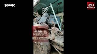 झज्जर में रोडवेज बस और ट्रक में जोरदार भिड़ंत। बस के परखच्चे उड़े कुल 3 लोगों की मौत।