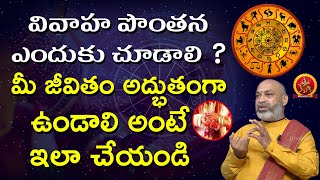 వివాహ పొంతన ఎందుకు చూడాలి ? మీ జీవితం అద్భుతంగా | Astrologer Nanaji Patnaik | Marriage Compatibility