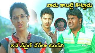 వాడు కాబట్టి కొట్టాడు అదే నేనైతే | Latest Telugu Movie Scenes | Bhavani HD Movies