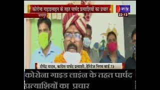 NagarNigamChunav2020 - कांग्रेस प्रत्याशी deependra Yadav ने किया कोरोना गाइडलाइन के तहत प्रचार