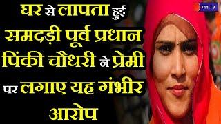 Samadri Gram Pradhan Pinky Chaudhary | समदड़ी पूर्व प्रधान पिंकी चौधरी ने प्रेमी पर लगाए गंभीर आरोप