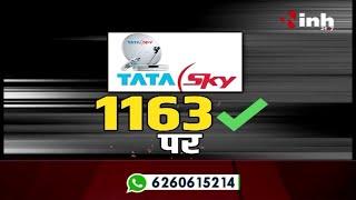 आपका पसंदीदा चैनल - INH 24x7 Tata Sky के Channel No.1163 पर