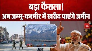 Jammu-Kashmir में अब कोई भी खरीद सकता है जमीन, केंद्र सरकार ने लागू किया फैसला