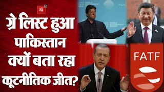 जानिए FATF की Grey List में बने रहने से कैसे बढ़ेगी Pakistan की मुसीबत!