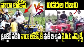 Nara Lokesh Vs YCP MLA Vidadala Rajini Tractor Driving Viral Video | Top Telugu TV