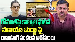 BJP MLA Raja Singh Fires on Sania Mirza over Farm House Issue | Vikarabad Forest | Top Telugu TV