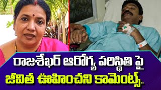 Jeevitha Rajasekhar about Hero Rajasekhar Present Health Condition | Chiranjeevi | Top Telugu TV