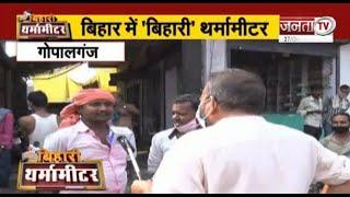 Bihari Thermometer: विधानसभा चुनाव को लेकर देखिए क्या कहती है गोपालगंज, सिवान और छपरा की जनता