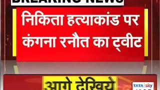 निकिता हत्याकांड पर कंगना रनौत का ट्वीट, ब्रेवरी अवार्डस देने की मांग की
