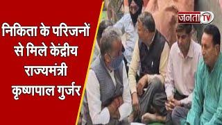 निकिता के परिजनों से मिलने के बाद देखिए मीडिया से क्या बोलें केंद्रीय राज्यमंत्री कृष्णपाल गुर्जर