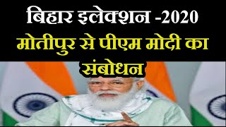 Bihar के Motipur से PM Modi का संबोधन, लोगो को स्वामित्व  योजना का लाभ होगा | JAN TV