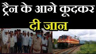 Agra Suicide News | ट्रैन  के आगे कूदकर दी जान, किशोर ने की आत्महत्या  | JAN TV