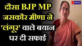 Dausa MP Jaskaur Meena Controversial Statement | BJP MP जसकौर मीणा ने 'लंगूर' वाले बयान पर दी सफाई
