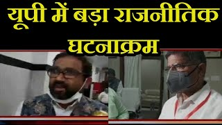 UP ELECTION NEWS | UP में बड़ा राजनीतिक घटनाक्रम, BSP के पांच विधायकों ने BSP से की बगावत