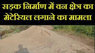 SonbhadraNews | सड़क निर्माण में वन क्षेत्र का मेटेरियल लगाने का मामला,ठेकेदारो के खिलाफ मामला दर्ज