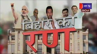 Bihar Election 2020 LIVE | 16 जिलों की 71 सीटों पर हुआ मतदान, EVM में बंद हुआ प्रत्याशियों का भाग्य