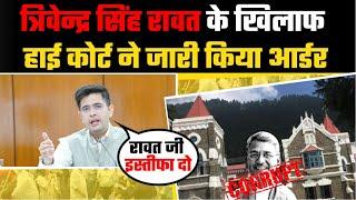 Corruption में लीन है Uttrakhand CM Trivendra Singh Rawat | High Court के कहने पर CBI करेगी जाँच