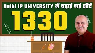 Manish Sisodia ने बढ़ाई IP University में 1330 Seats | बच्चों को मिलेगा फायदा