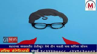 जामखेड पोलिसांचा अवैध धंदयांवर छापा , अकरा हजार पाचशे रुपयांचे साहित्य जप्त
