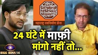 Bigg Boss 14: MNS Ke Leader Ne Jaan Kumar Sanu Ko 24 Ghante Me Maafi Mangne Ko Kaha, Badi Musibat