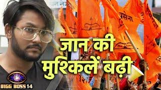 Bigg Boss 14: MNS Ke Baad Ab Shiv Sena Ne Jaan Se Maafi Mangne Ko Kaha, Jaan Par Badi Musibat