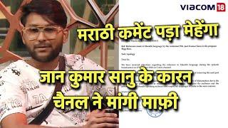 Bigg Boss 14: Jaan Kumar Sanu Ke Marathi Comment Par CHANNEL Ne Mangi Maafi