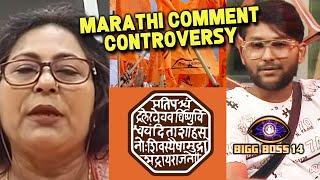 Bigg Boss 14: Jaan Kumar Sanu Ke Marathi Comment Vs Shiv Sena, MNS Par Jaan Ki Maa Kya Boli