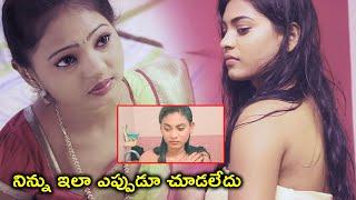 నిన్ను ఇలా ఎప్పుడూ చూడలేదు | 2020 Telugu Movie Scenes | Bhavani HD Movies
