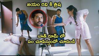 బాత్ రూమ్ లో ఏం చూపిస్తుందో చూడండి | Naari Naari Naduma Murari Movie | Jayam Ravi | Soori