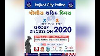 રાજકોટ પોલીસ શહિદ દિવસ ઇન્ટર કોલેજ ગ્રૂપ કોમ્પિટિશન | DAY-3 |