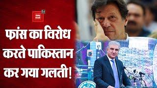 France में Pakistan का राजदूत ही नहीं, और संसद ने पारित किया उसके वापसी का फरमान
