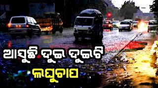 Odisha Weather Updates #HeadlinesOdisha