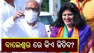Bhubaneswar MP Smt Aparajita Sarangi in Balasore | ବାଲେଶ୍ଵର କାହାର?