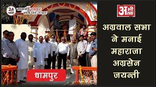 धामपुर—अग्रवाल सभा ने मनाई महाराजा अग्रसेन की जयंती