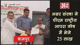 धामपुर—अक्षर संस्था में पीएम राष्ट्रीय आपदा कोष में भेजे 25 लाख