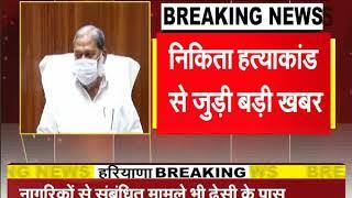 Nikita Murder Case: गृह मंत्री अनिल विज का बड़ा बयान, कहा- किसी को बख्शेंगे नहीं