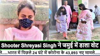 Bihar Election 2020 // पहले चरण का मतदान जारी, Shooter Shreyasi Singh ने जमुई में डाला Vote