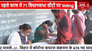 Bihar Election 2020 // पहले चरण में 71 विधानसभा सीटों पर Voting, 18.50% मतदान