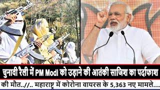 Election Rally में PM Modi को उड़ाने की आतंकी साजिश का पर्दाफाश