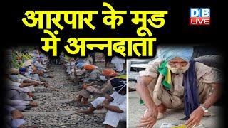आरपार के मूड में अन्नदाता   5 नवंबर को देशभर में हाईवे जाम  #DBLIVE