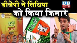 BJP ने Jyotiraditya scindia को किया किनारे   BJP को नहीं Jyotiraditya scindia  पर यकीन  #DBLIVE