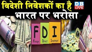 विदेशी निवेशकों का है भारत पर भरोसा   डिजिटल इकॉनमी में लगातार बढ़ रहा है निवेश  #DBLIVE