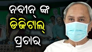 CM Naveen Patnaik's Virtual Rally in Tirtol | ନବୀନ୍ ଙ୍କ ପ୍ରଚାର ରେ ଜିତିବେ କି ବିଜୟ?