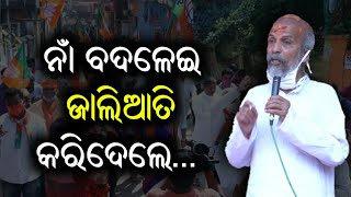 Balasore By Election | Union Minister Pratap Chandra Sarangi's Speech During Campaign | କିଏ ଜିତିବ?