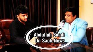 Abdullah Saadi With Mohd Sharfuddin | Osman Nagar Present Situation | And Other Works |@Sach News
