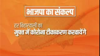 भाजपा का संकल्प हर बिहारवासी का मुफ्त में कोरोना टीकाकरण करवाएंगे #BiharWithNDA