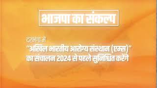 भाजपा का संकल्प दरभंगा में AIIMS (एम्स) का संचालन 2024 से पहले सुनिश्चित करेंगे #BiharWithNDA