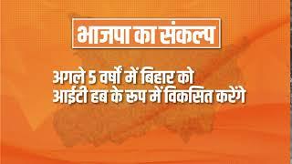 भाजपा का संकल्प अगले 5 वर्षों में बिहार को आईटी हब के रूप में विकसित करेंगे #BiharWithNDA