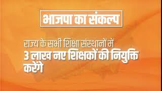 भाजपा का संकल्प राज्य के सभी शिक्षा संस्थानों में 3 लाख नए शिक्षकों की नियुक्ति करेंगे #BiharWithNDA